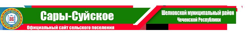 Сары-Су | Администрация Шелковского района ЧР